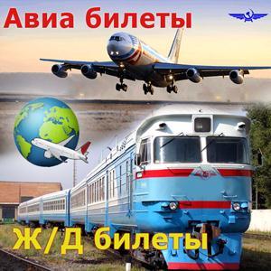 Авиа- и ж/д билеты Кандров