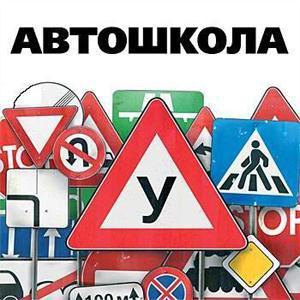 Автошколы Кандров
