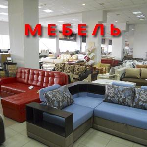 Магазины мебели Кандров
