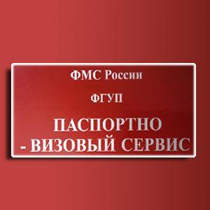Паспортно-визовые службы Кандров