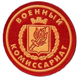 Военкоматы, комиссариаты Кандров